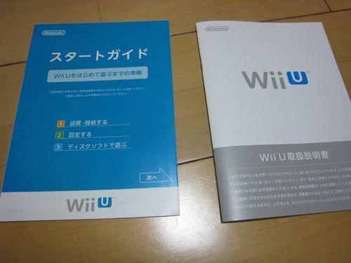 WiiU外観レビュー