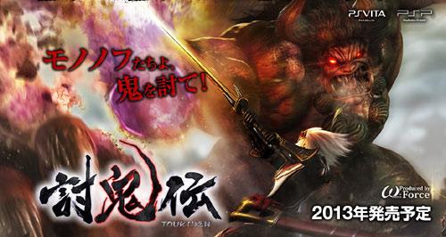 コーエーテクモゲームスの新作 討鬼伝(とうきでん)はモンハン風味
